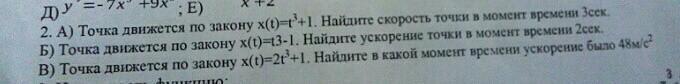 Помогите сделать плиз б) и в)