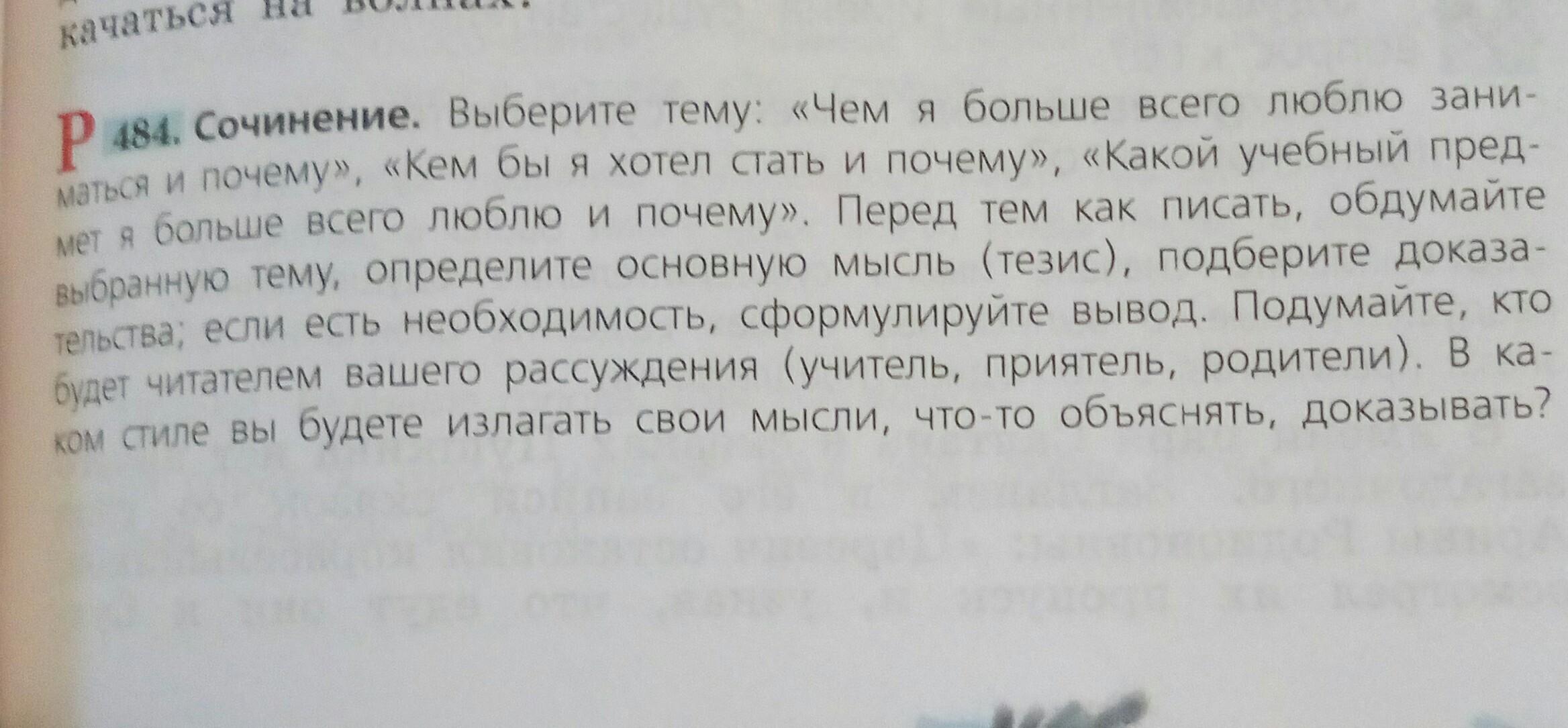 Доклад на тему кем я хочу стать переводчиком 9131