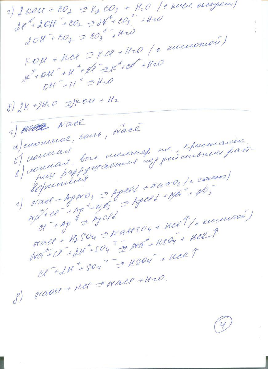 ионно-молекулярной форме naclo hno3