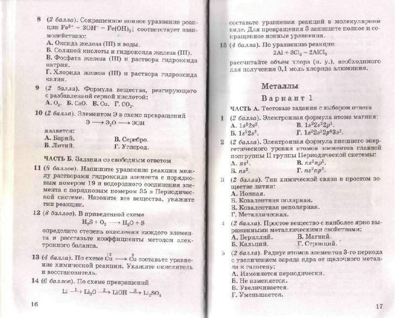 контрольная работа тема 9 геополитика современной россии