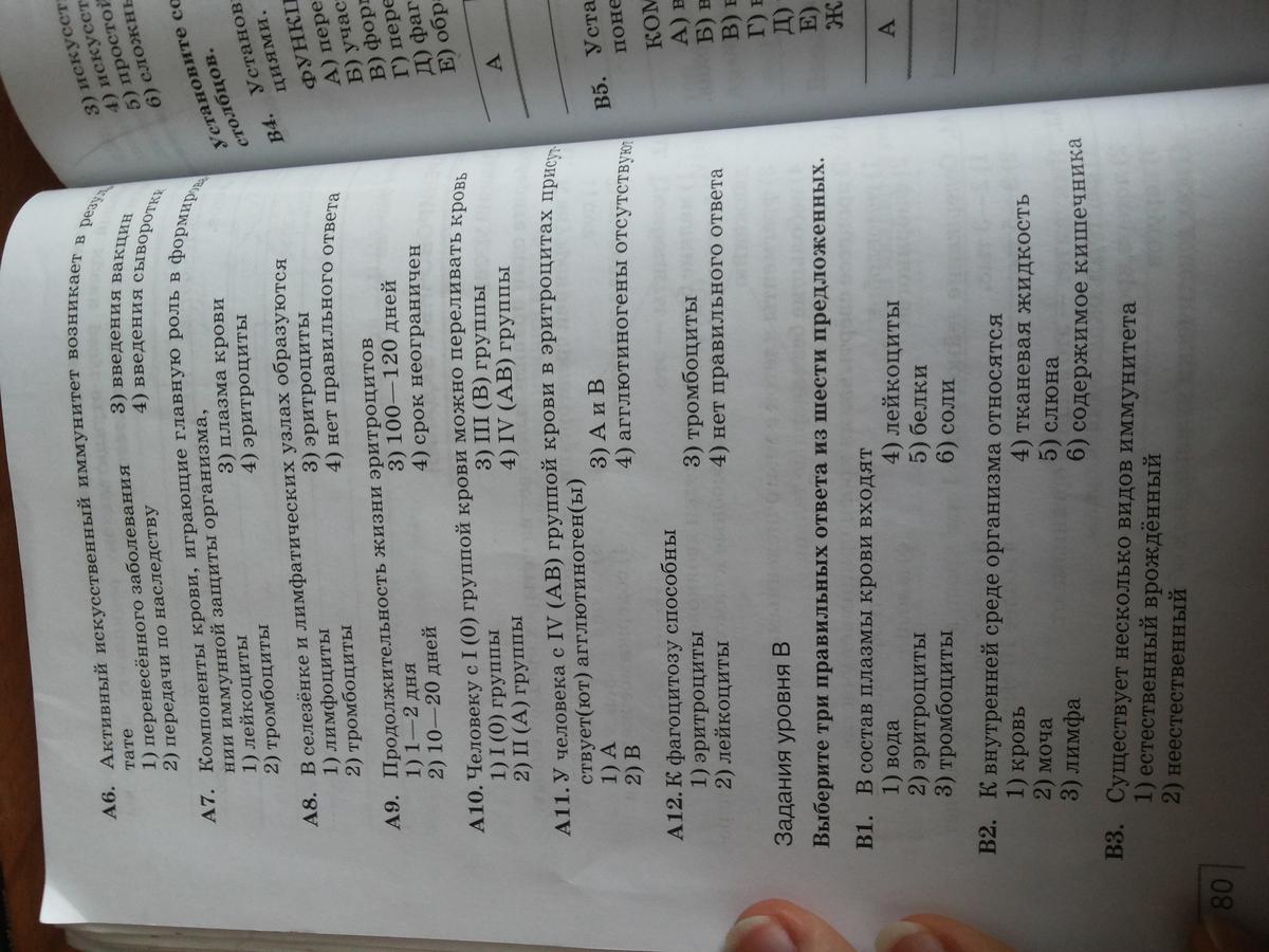 Биология тренировочные задания 8 класс ответы