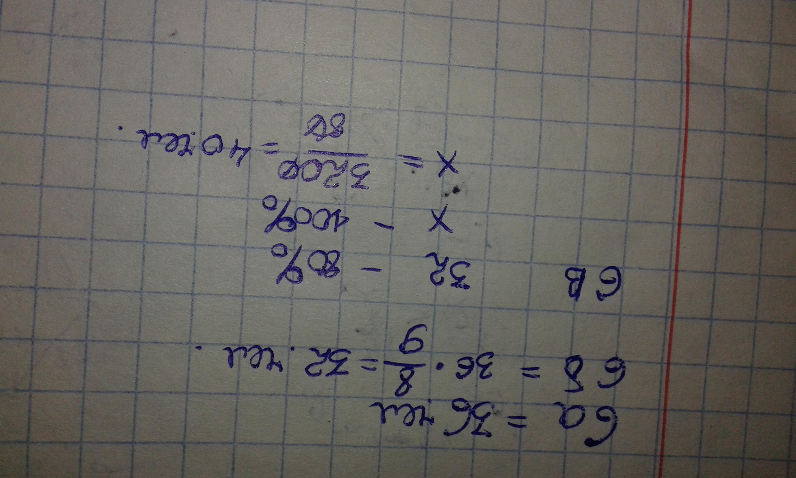 Решить задачу в классе 36 человек математика 6 класс задача 200 решение