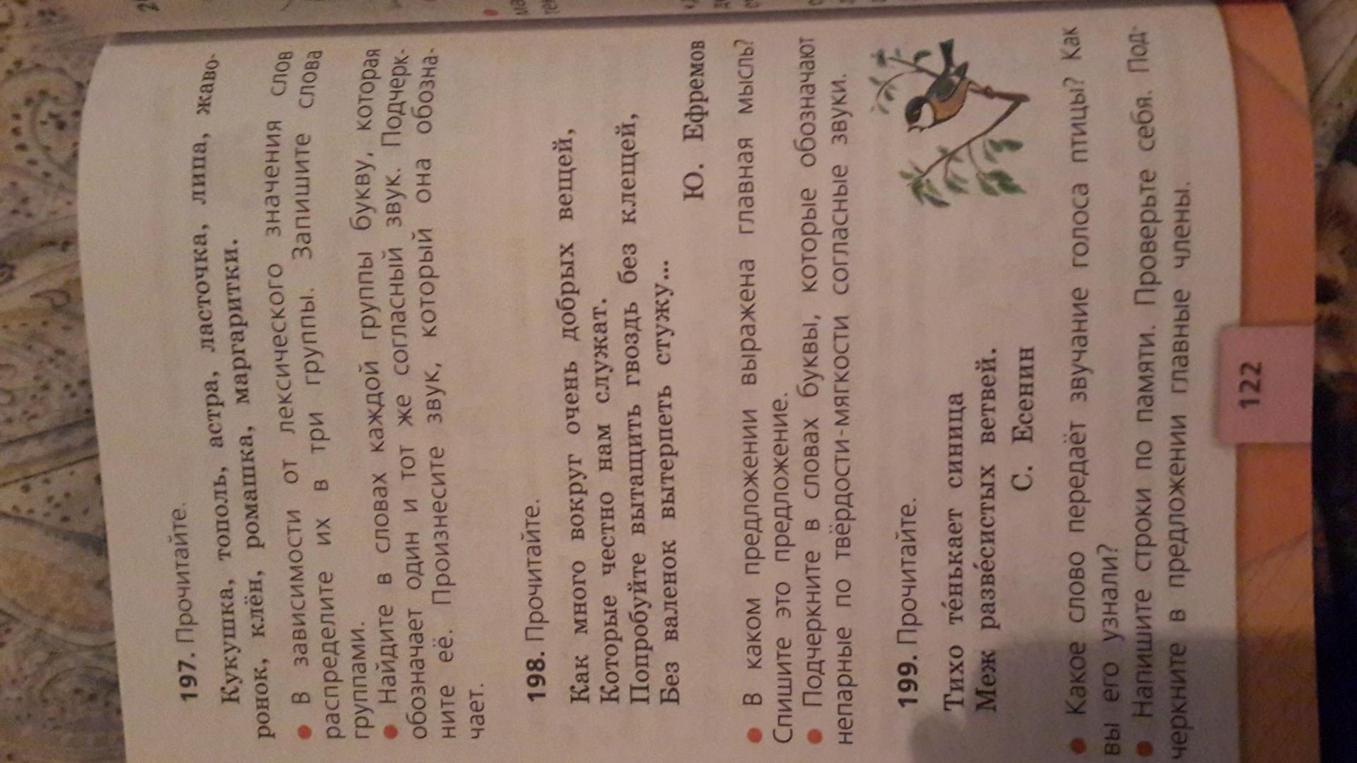 Ответ на упр 197 стр.122 по русскому языку 2 класс
