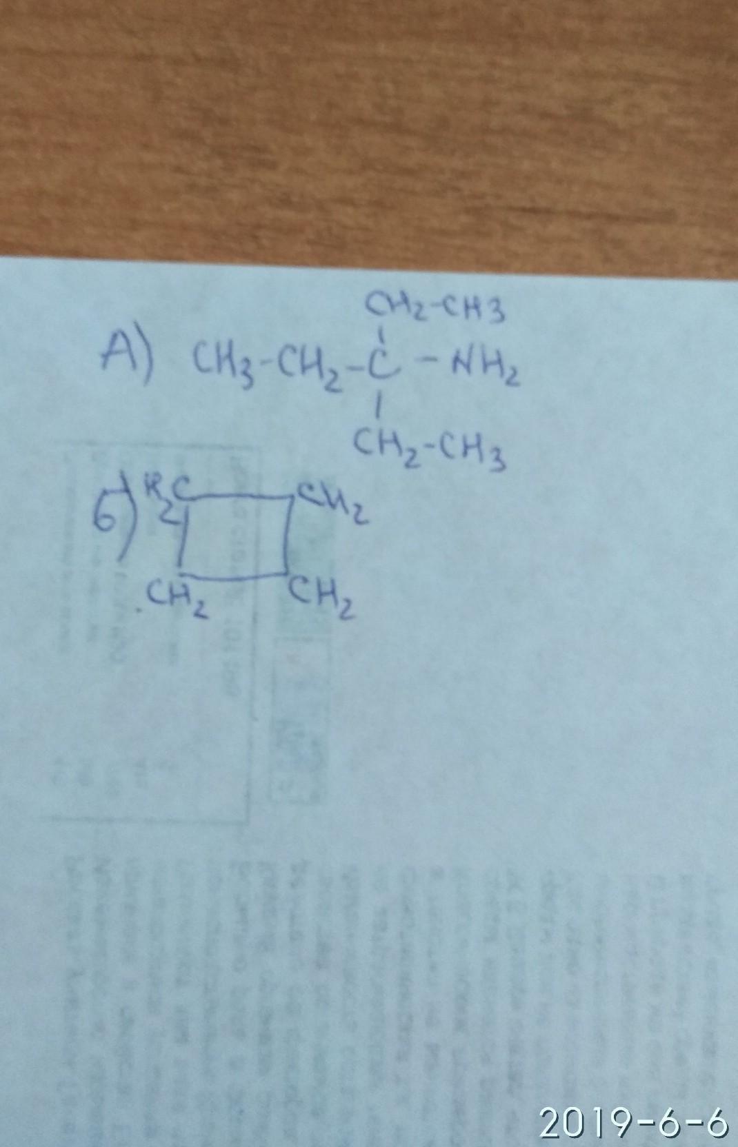Напишите полную структурную формулу веществ по их