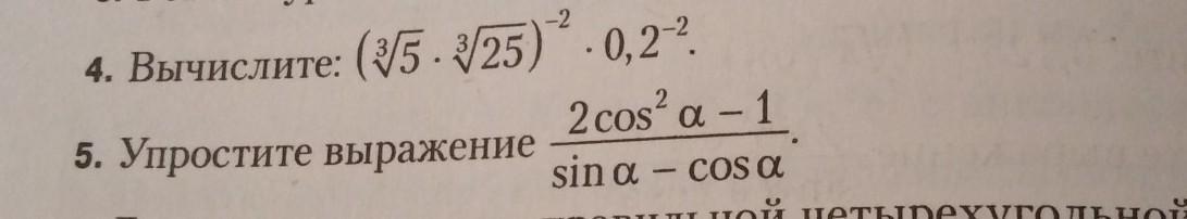 Нужна помощь с заданием 4 и 5