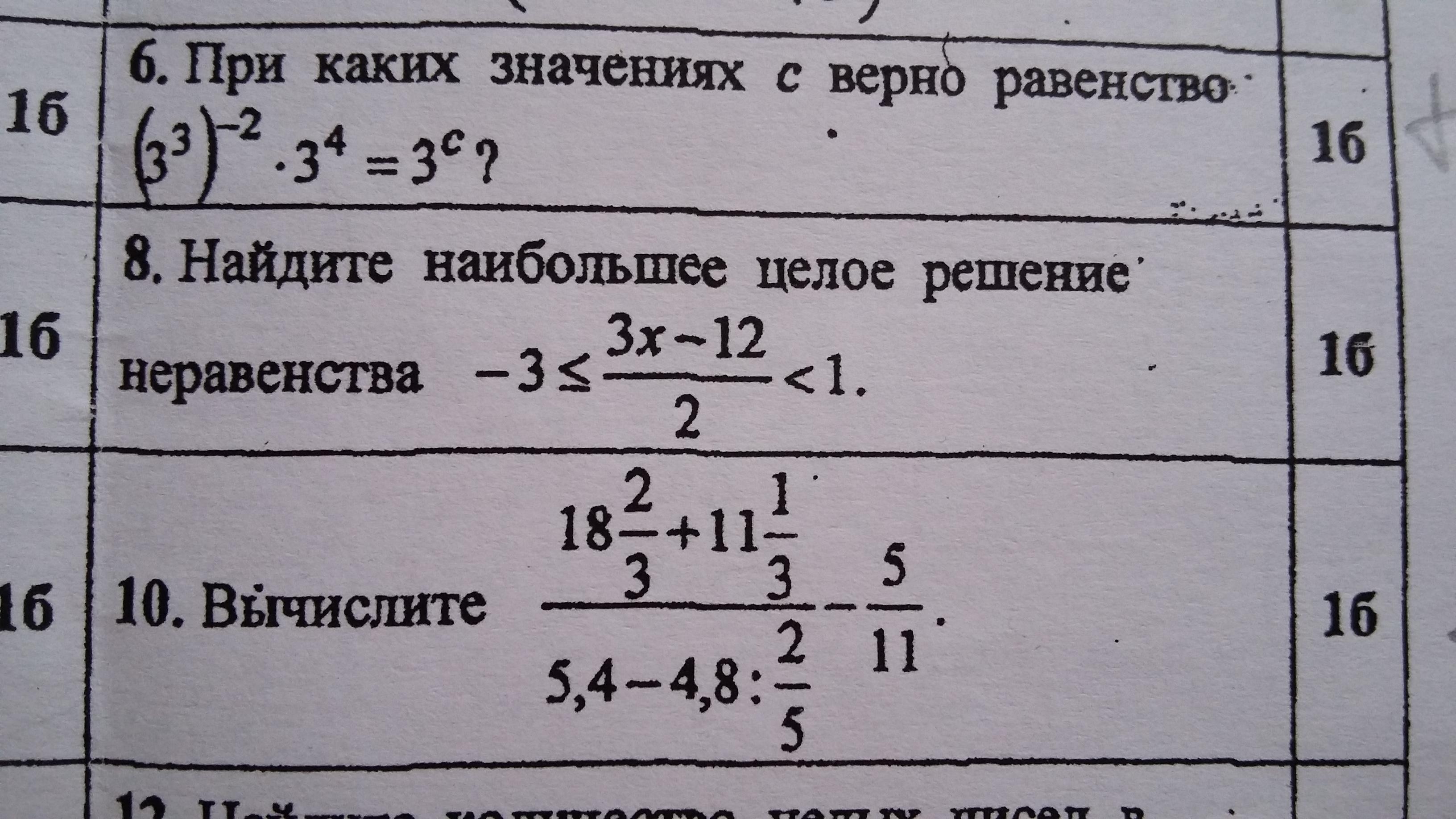 8 задание помогите)