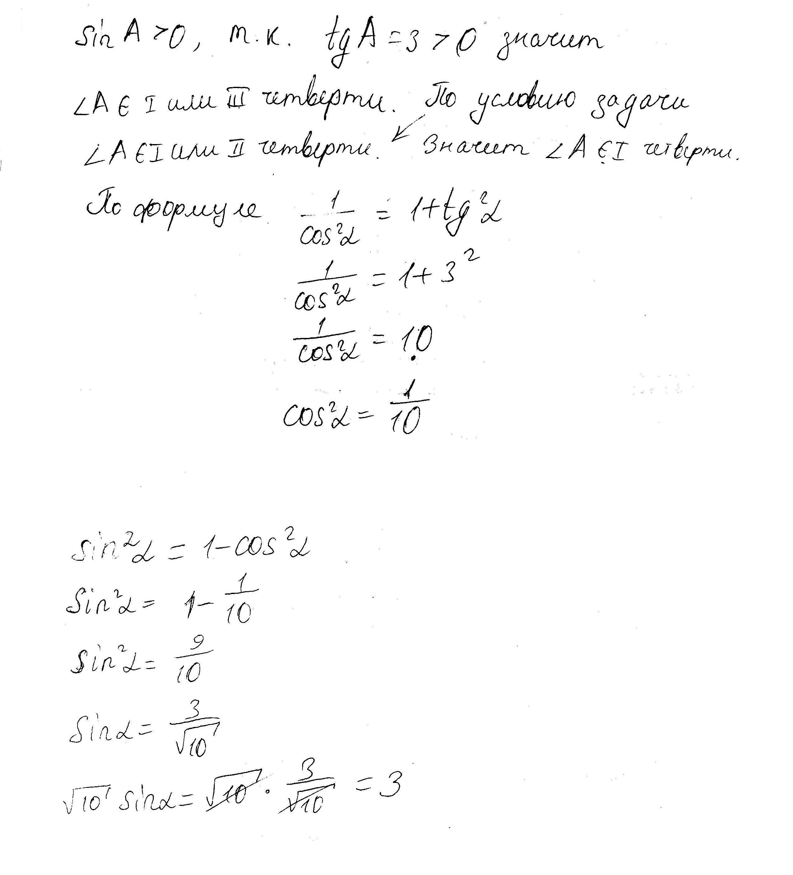 Найти: √10 × sinA, если: tgA=3 A принадлежит (-π/2