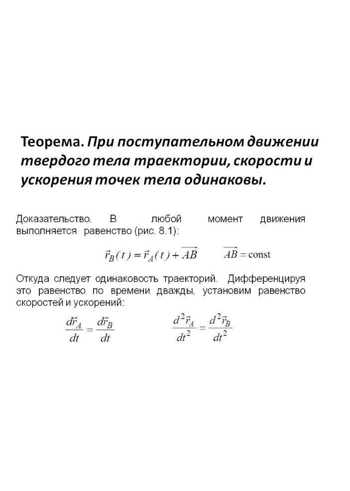 Здравствуйте, нужны теоремы о траекториях,