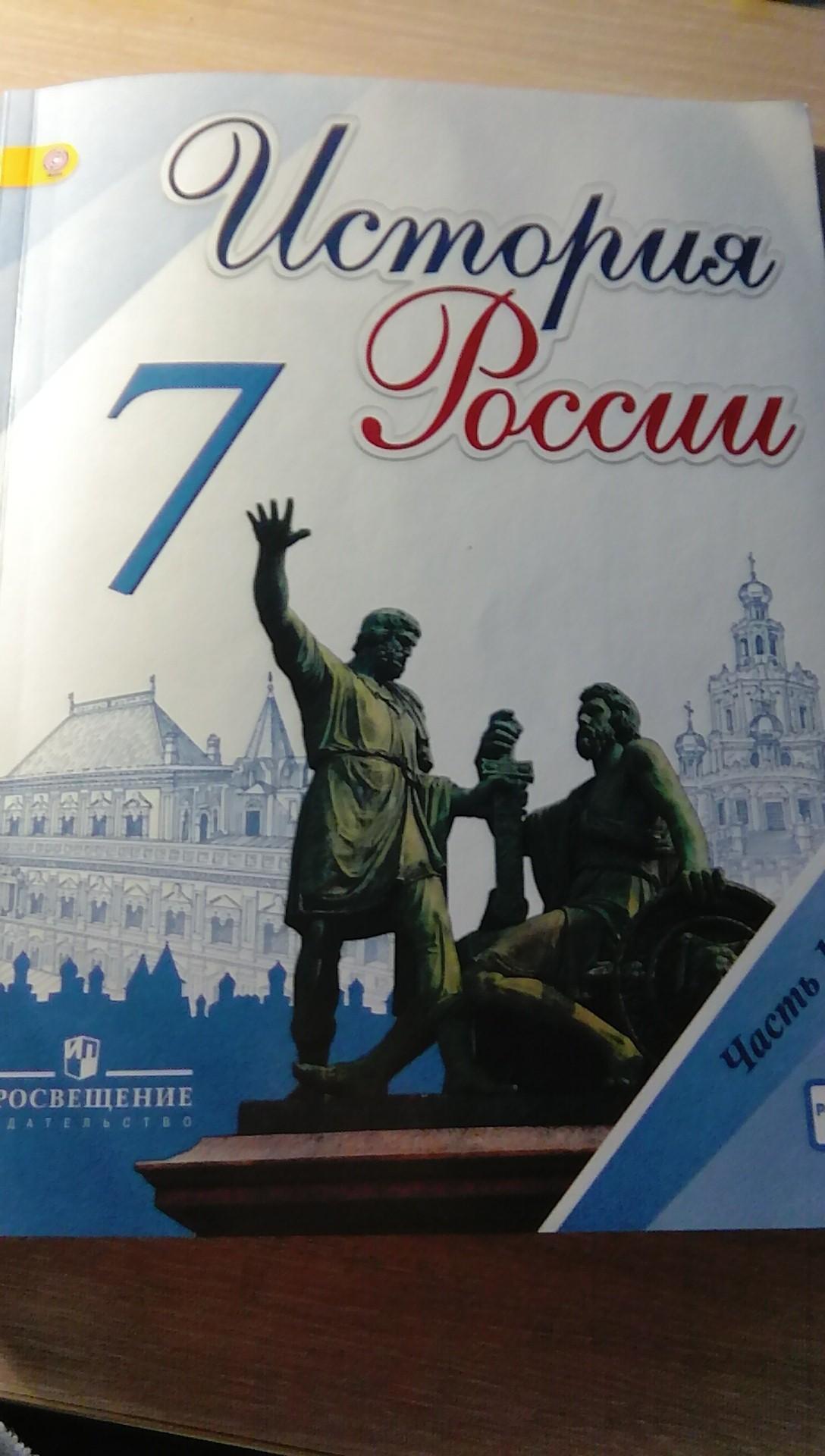 ИСТОРИЯ РОССИИ ТОРКУНОВ 7 КЛАСС СКАЧАТЬ БЕСПЛАТНО
