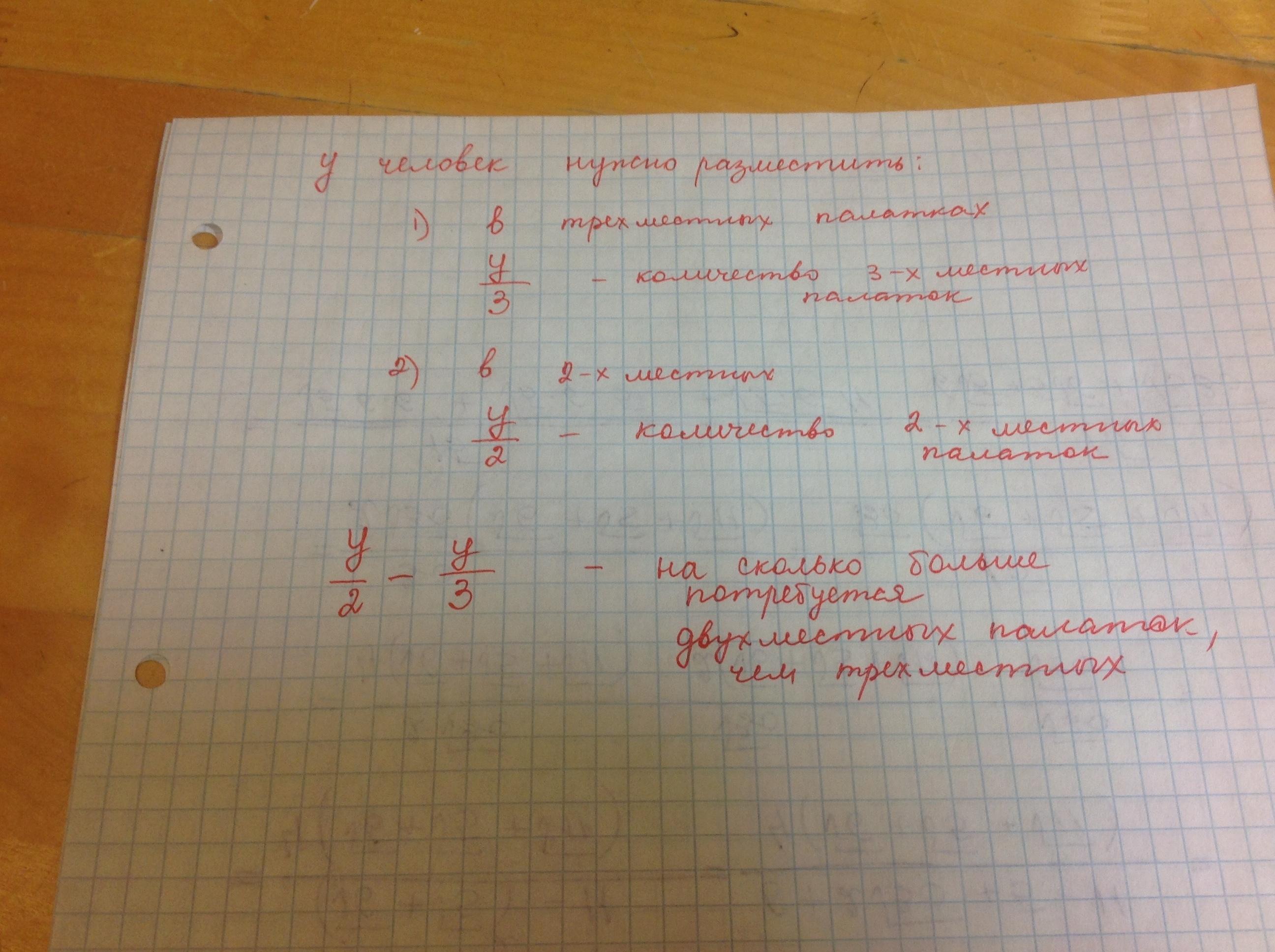 Составь выражения для решения задачи решение задач сопла