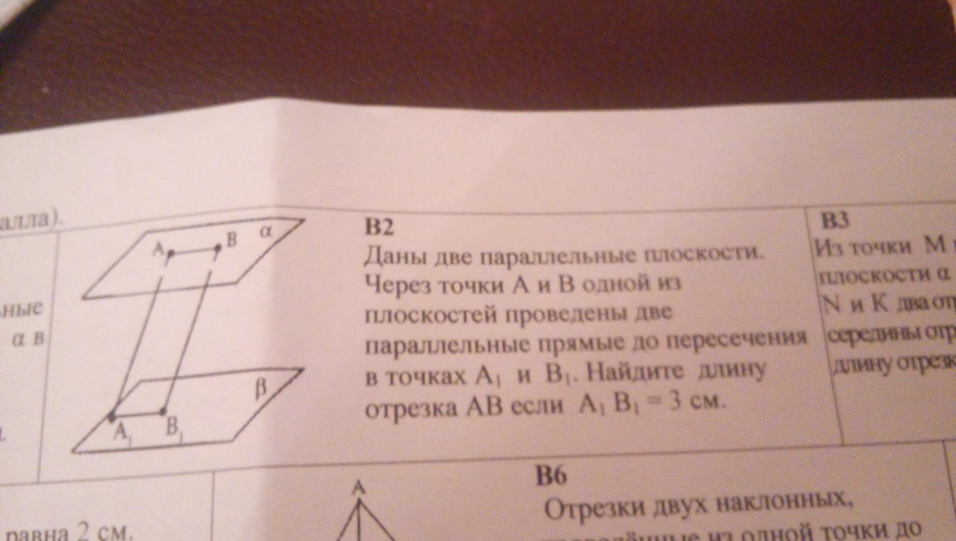 В2 Даны две параллельные плоскости .Чере<br>