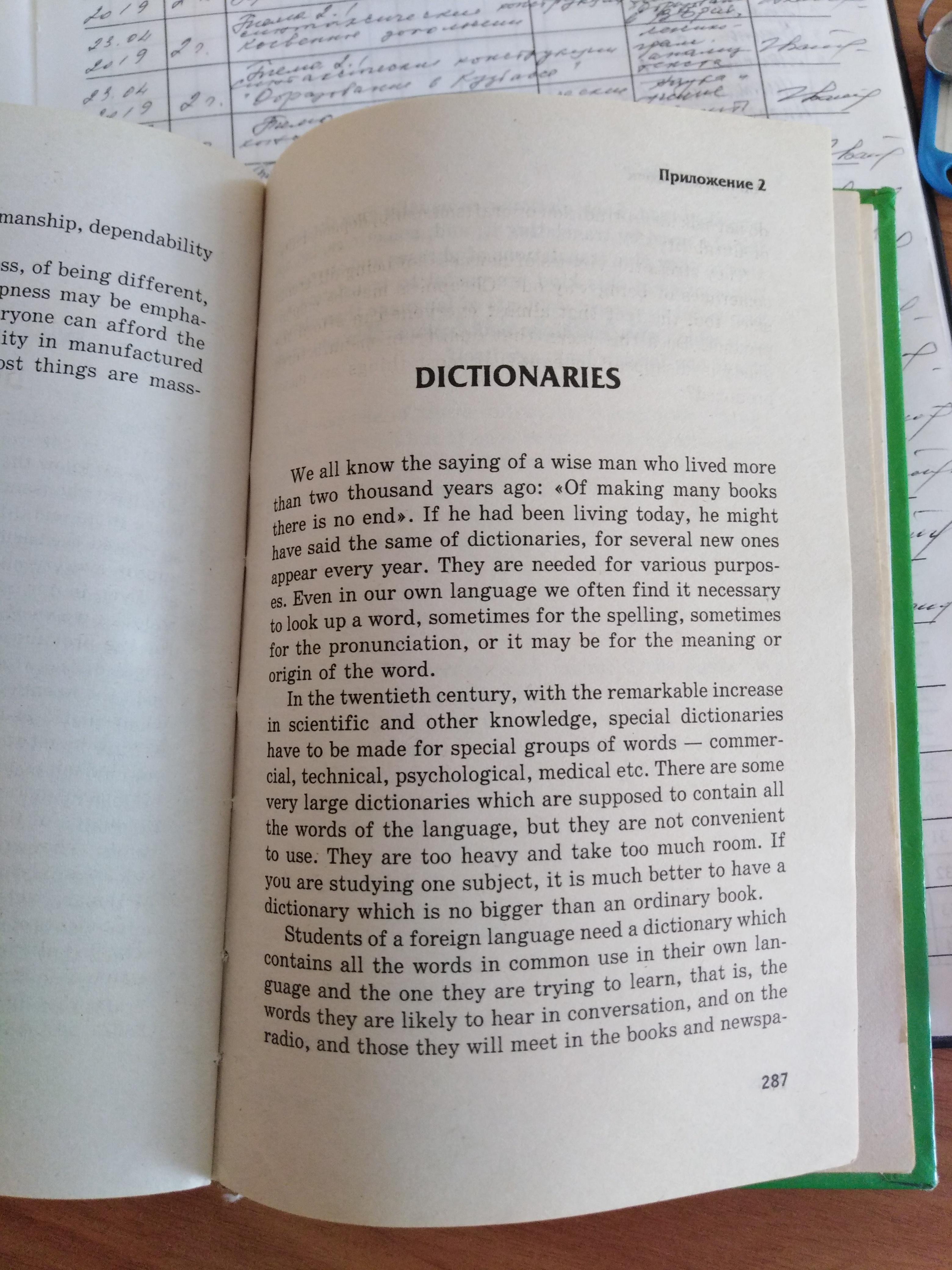 Пожалуйста помогите перевод