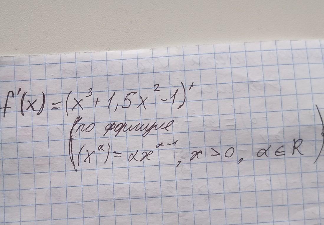 Решите производную по формуле