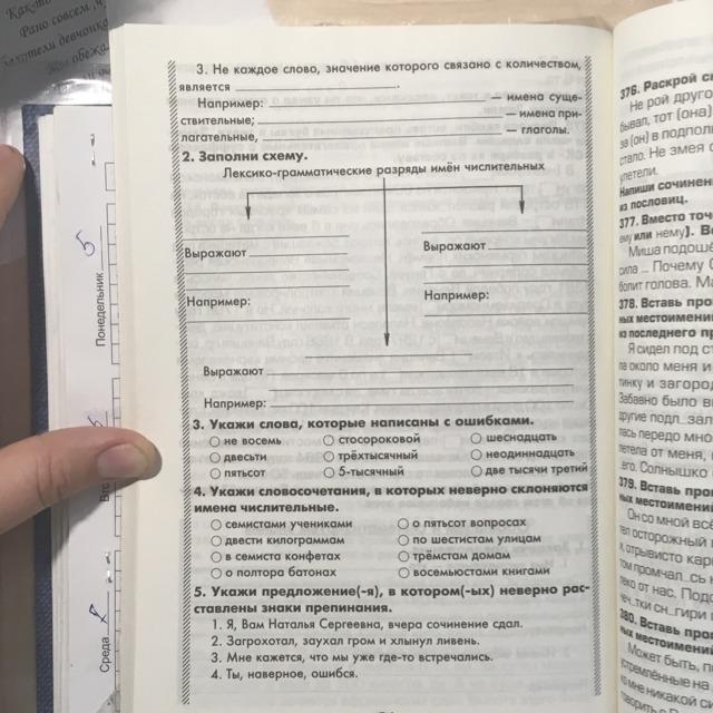 Как сделать тест по русскому языку 656