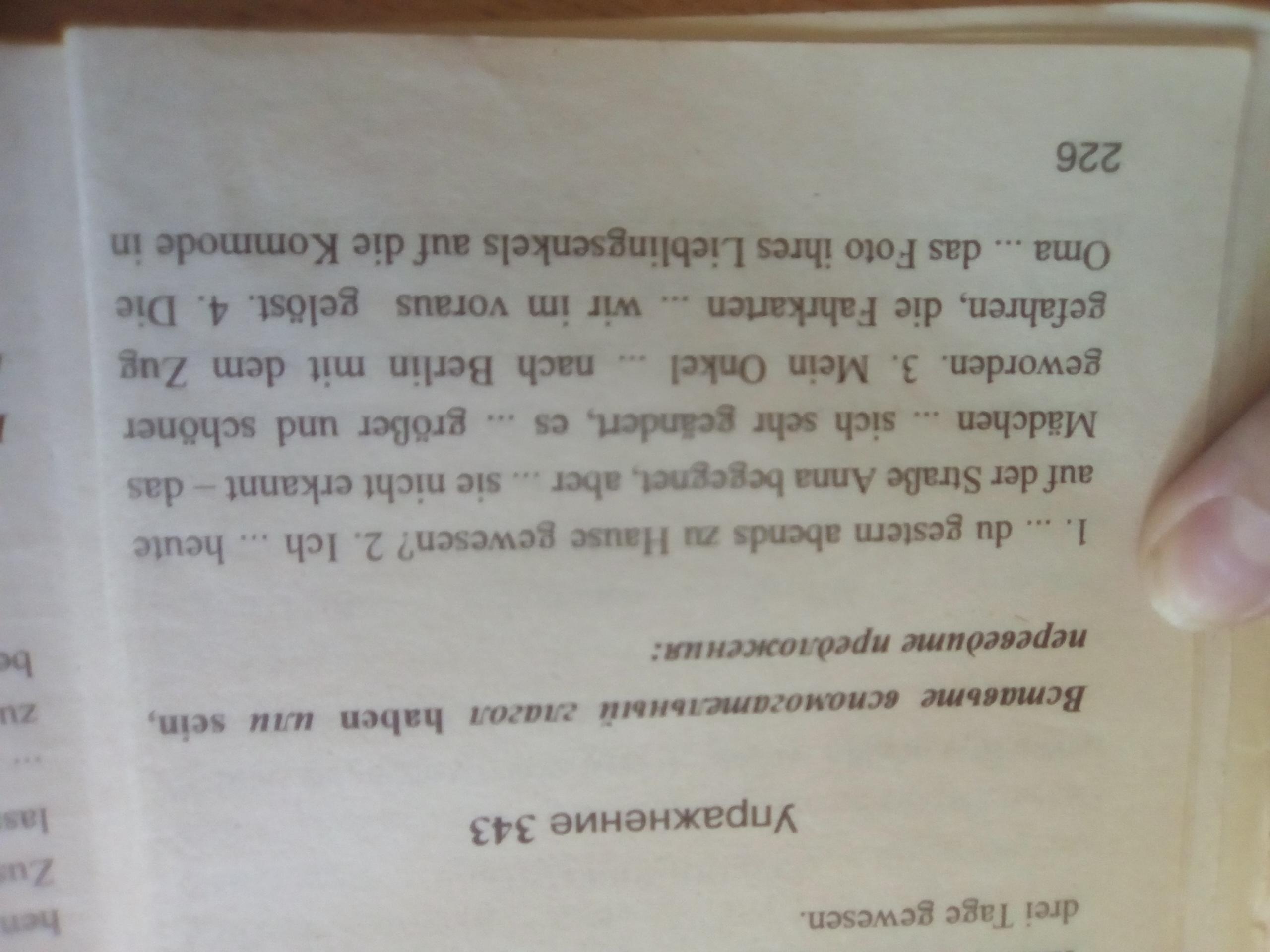500 упражнений по грамматике немецкого языка овчинникова решебник 95