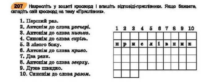 Решите кроссворд по украинскому на тему Прислiвник