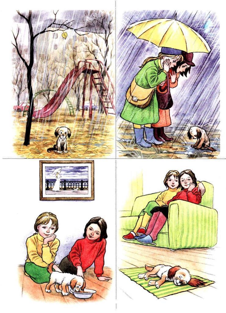 Рассказ в 6 картинках