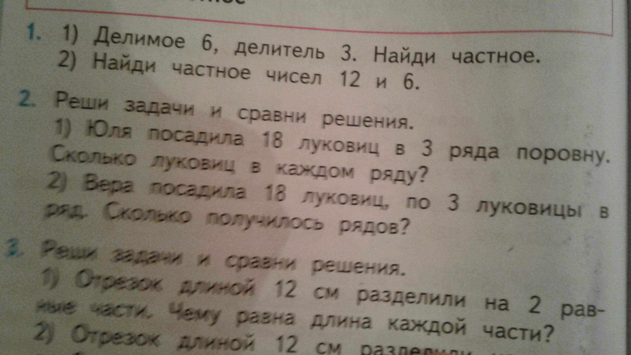 Реши задачи и сравни решения 1) Юля посадила 18 луковиц в 3 ряда поровну. Сколько луковиц в каждом ряду? 2) Вера посадила 18 луковиц, по 3 луковицы в ряд. Сколько получилось рядов? пож главные слова тоже напишите (эти оба сделайте)