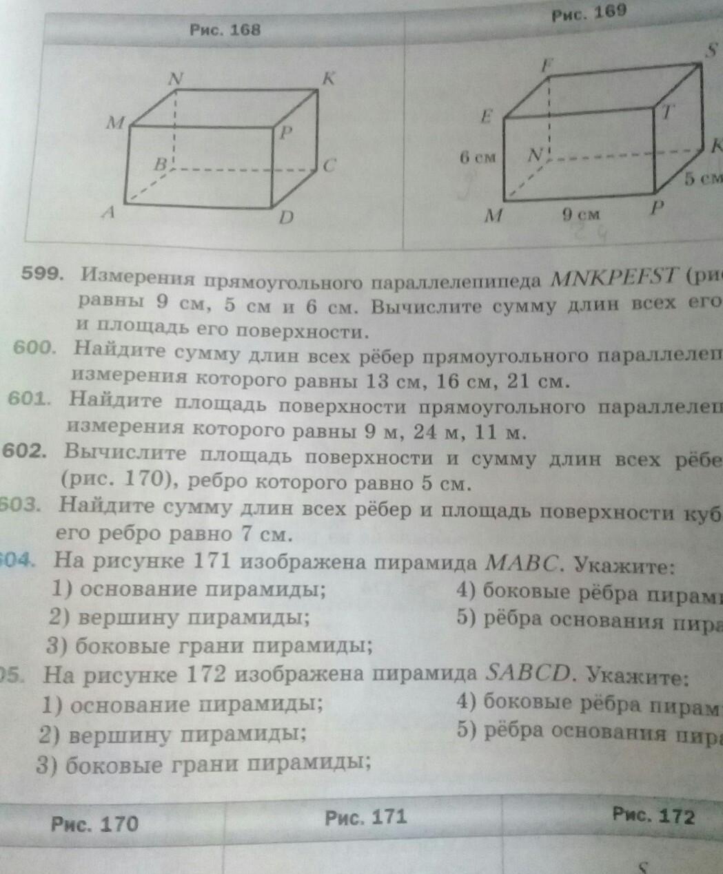 Математика 5 класс Мерзляк номер 600 601 Помогите