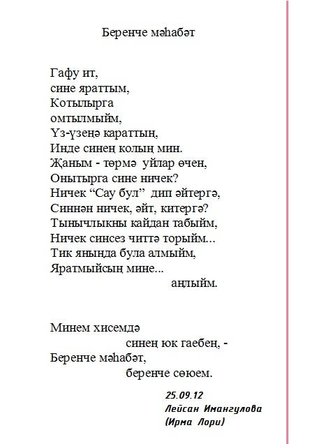 надевают стихотворение на татарском про маму свойства