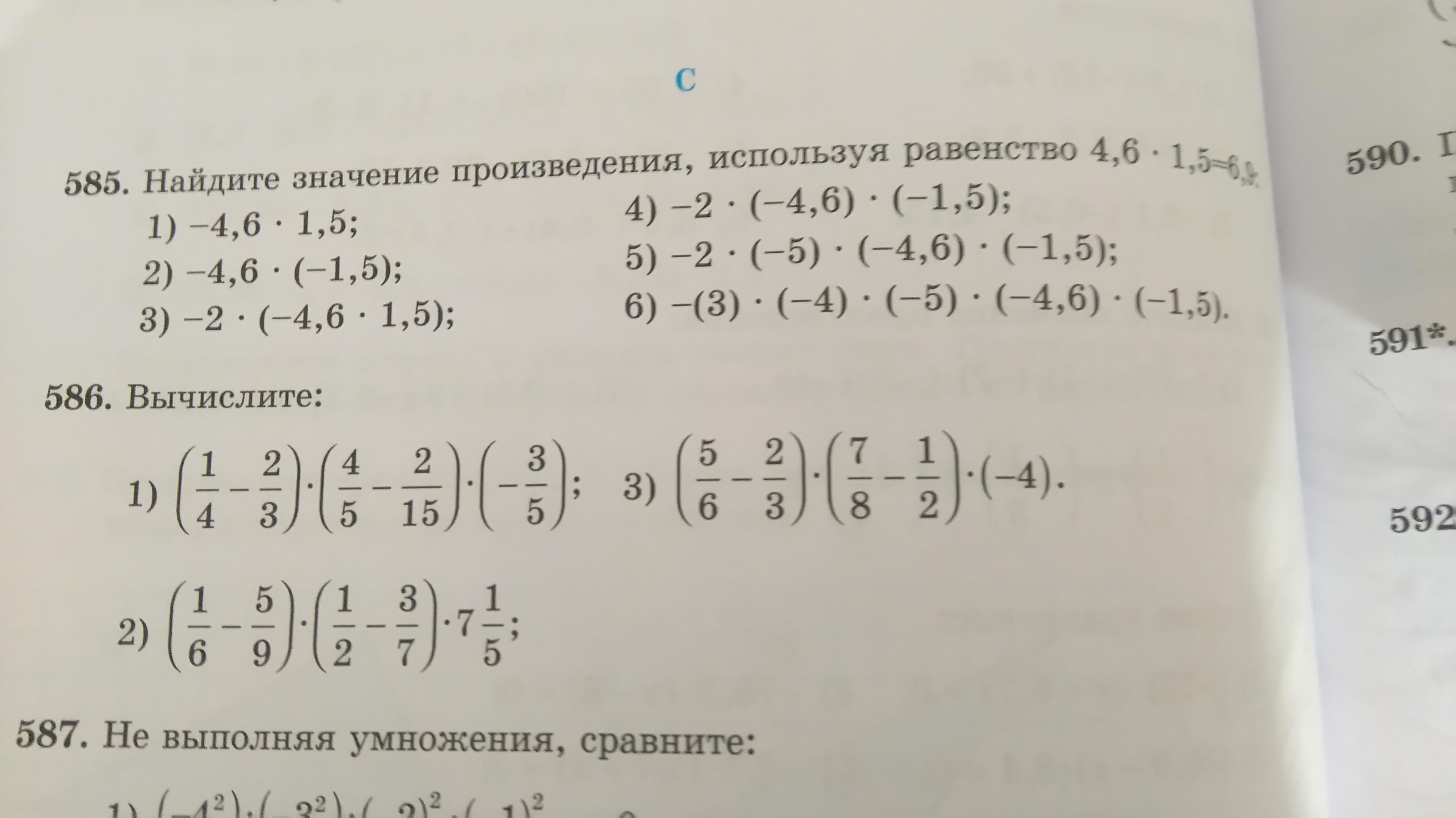 номер 585, пожалуйста решите!!! я не поняла задание!!! перед тем, как решить, прочитайте задание!!!