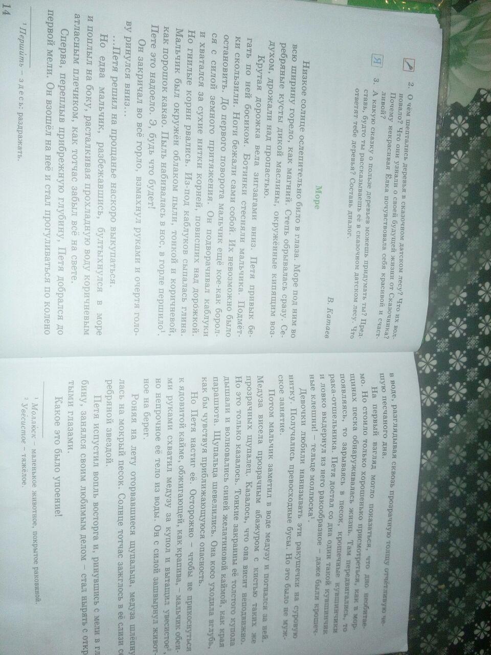 Написать сочинение эссе на тему 3468