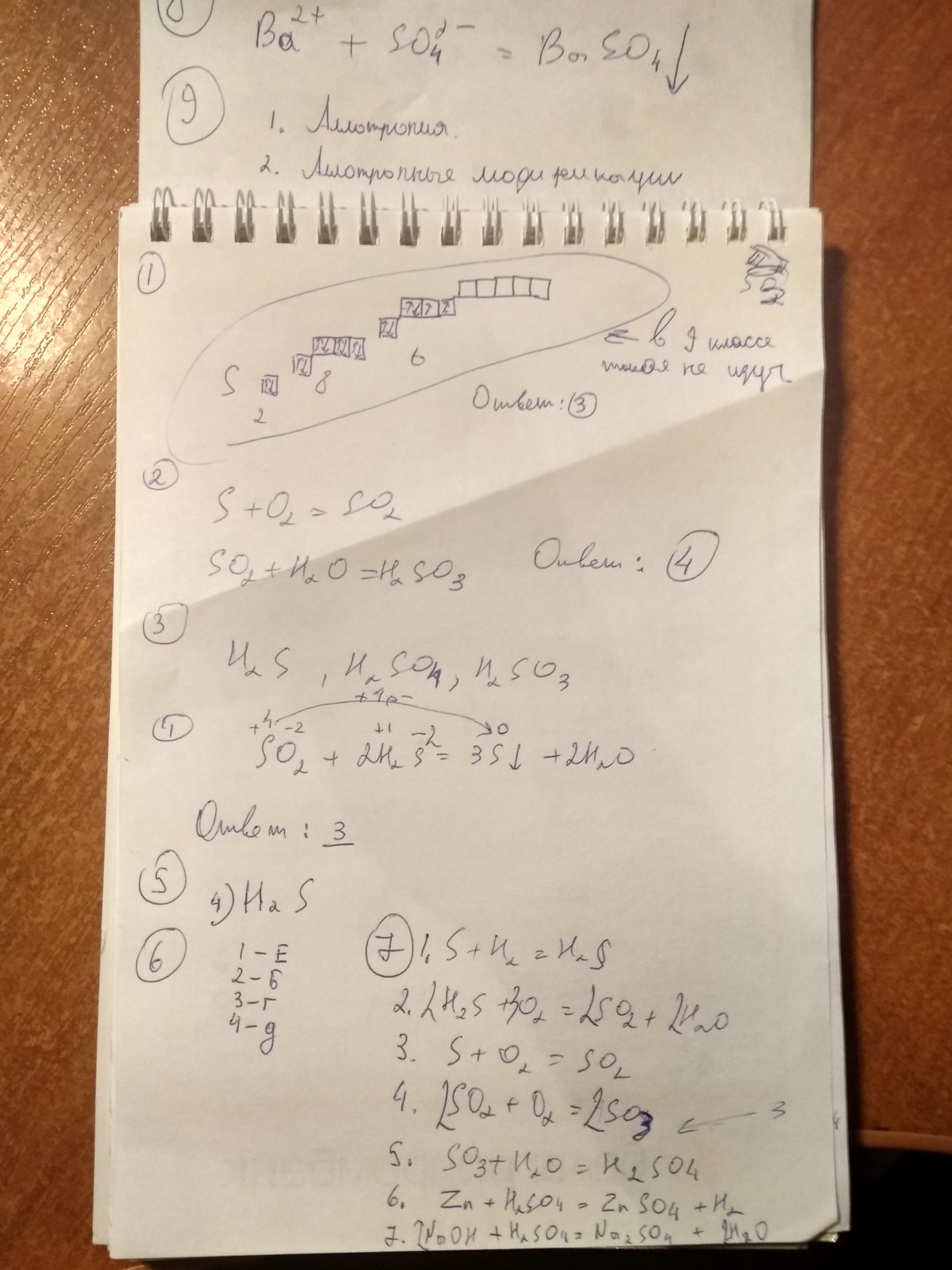 Элементом э в схеме превращений э эо2 н2эо3 является.