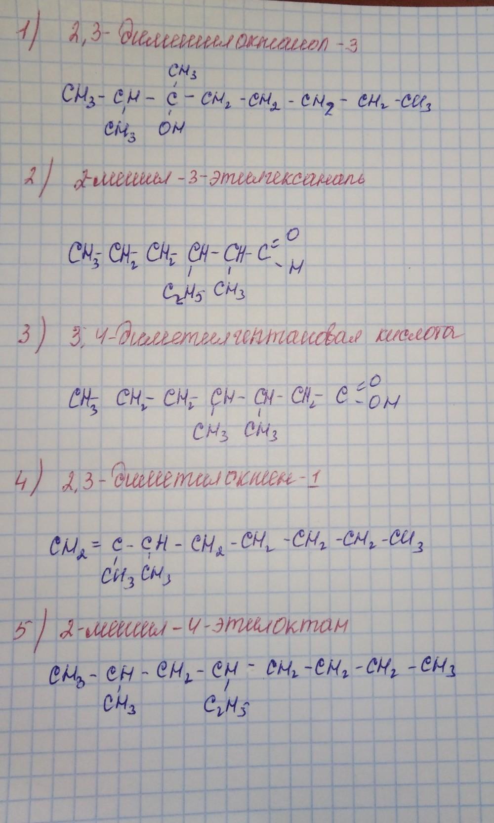 Написать формулу по названию: 1) 2 3 диметил