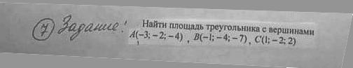 Найдите площадь треугольника с вершинами (формулу
