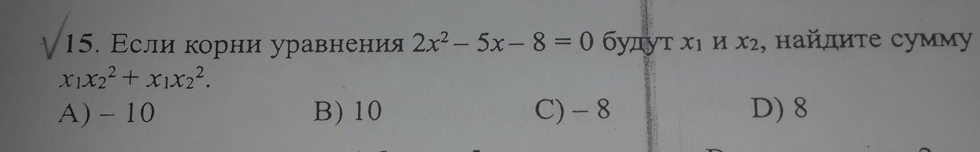 Если корни уравнения 2х^2-5х-8=0 будут х1 и х2,