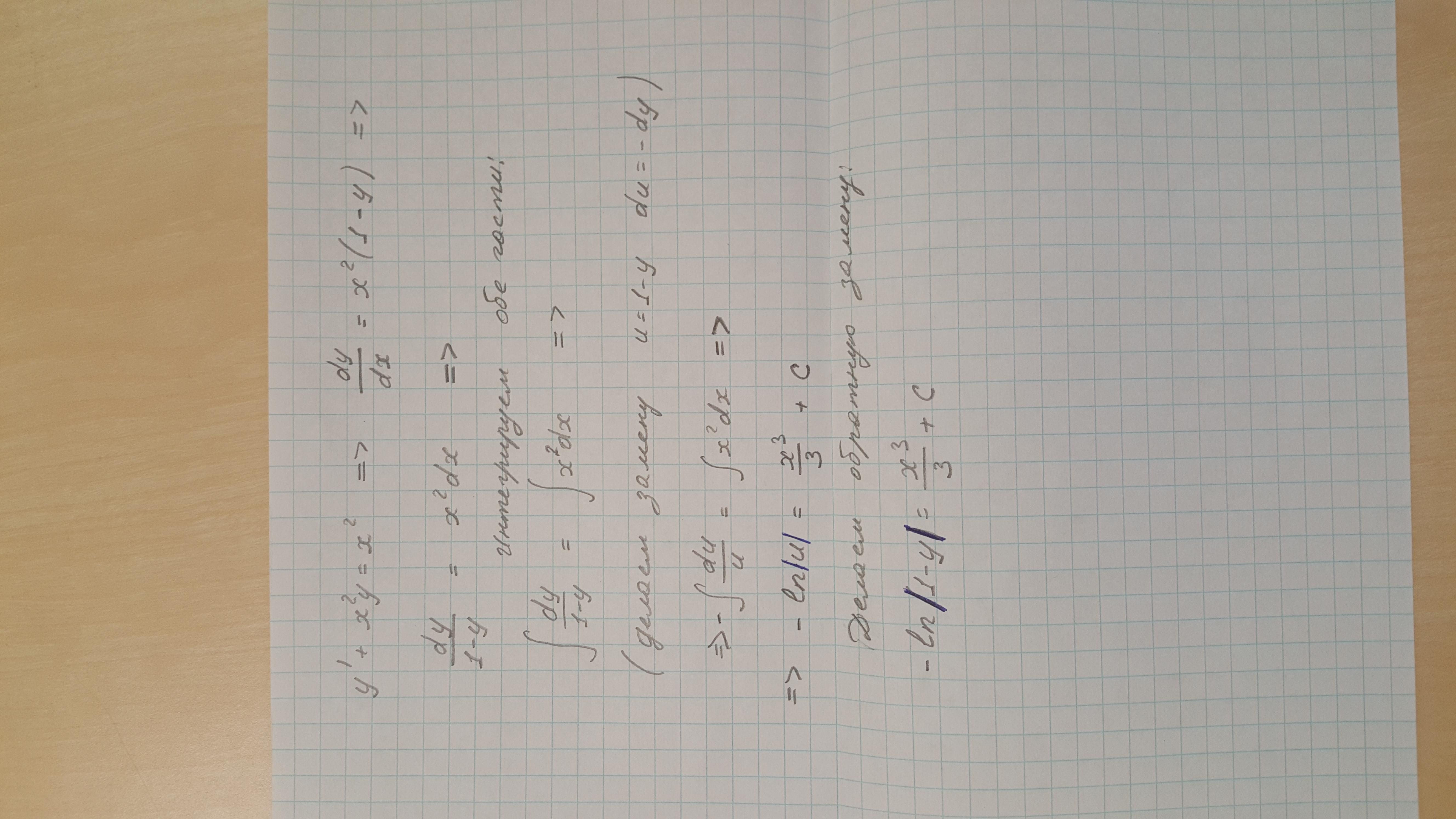 Найти общее решение дифференциального уравнения