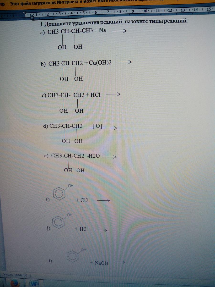 В схеме превращений ch4 x ch3-ch3