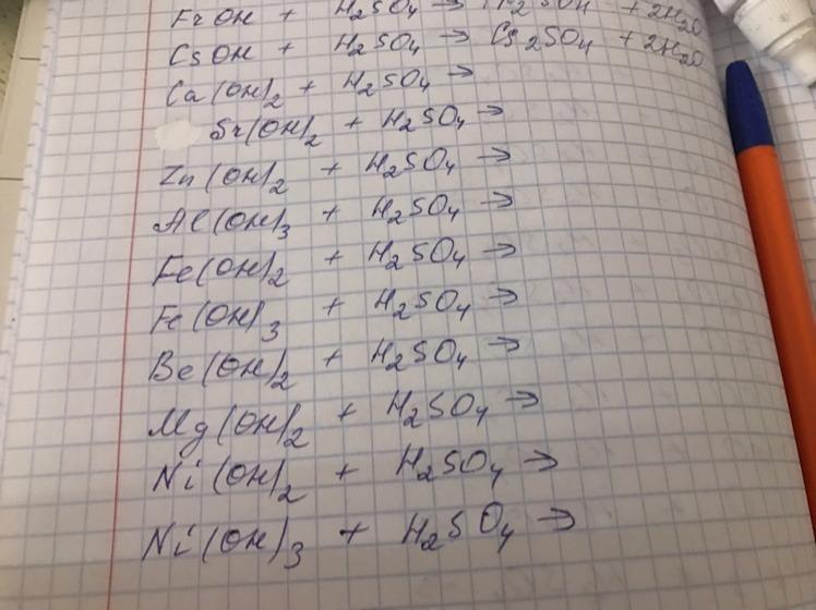 Составить уравнения реакций
