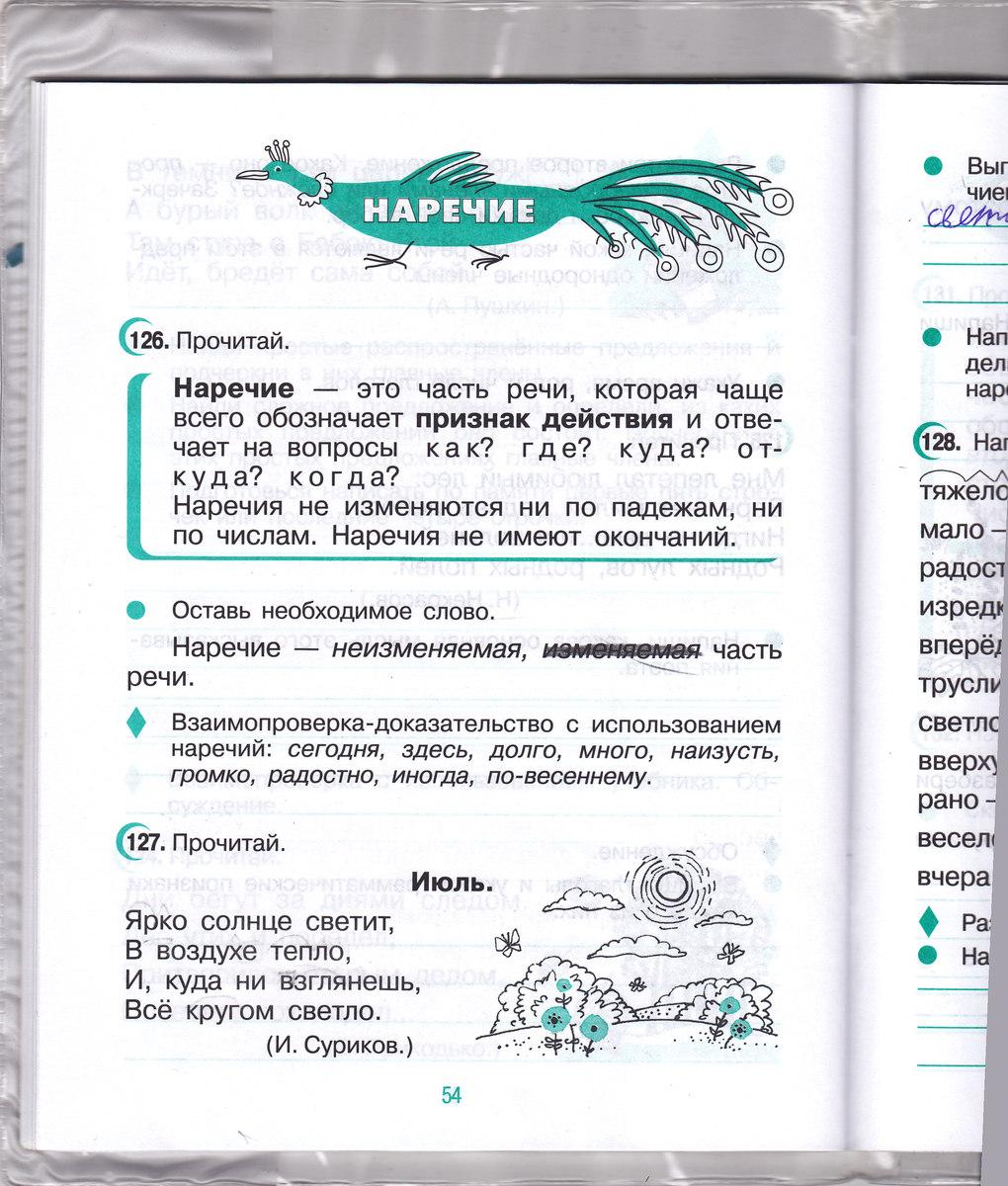 Гдз руский язык 4 класс рамзаева рабочая тетрадь