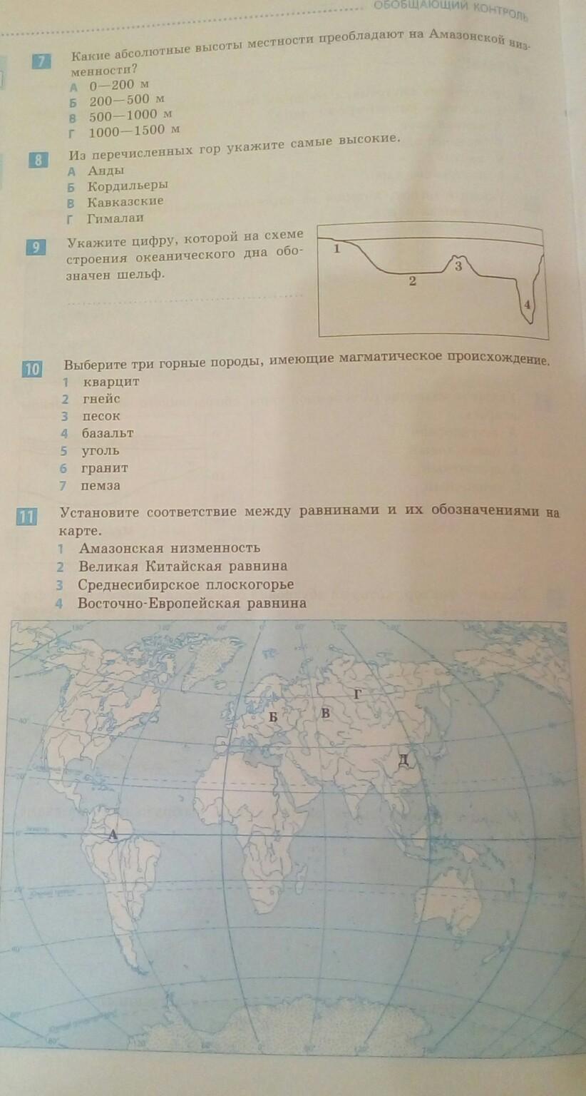 помогите с контрольной по географии класс Школьные Знания com Помогите с контрольной по географии 6 класс