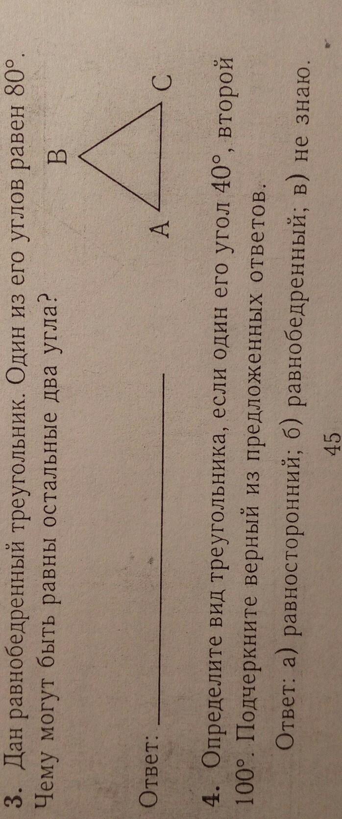 Помогите очень нужно завтра сдавать)))))) 3и 4задание