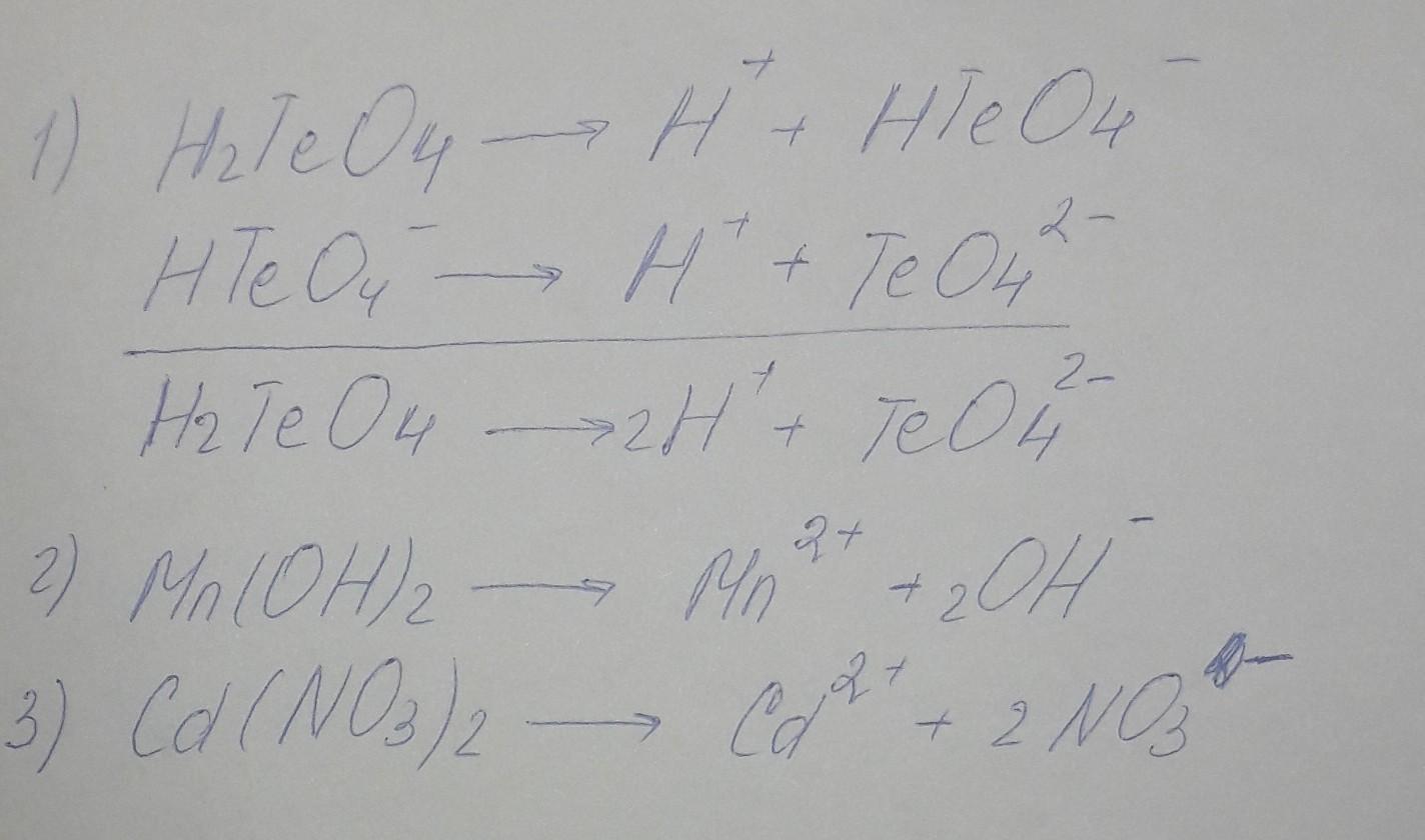 напишите уравнения ступенчатой диссоциации H2teo4 Mnoh2 Cdno3