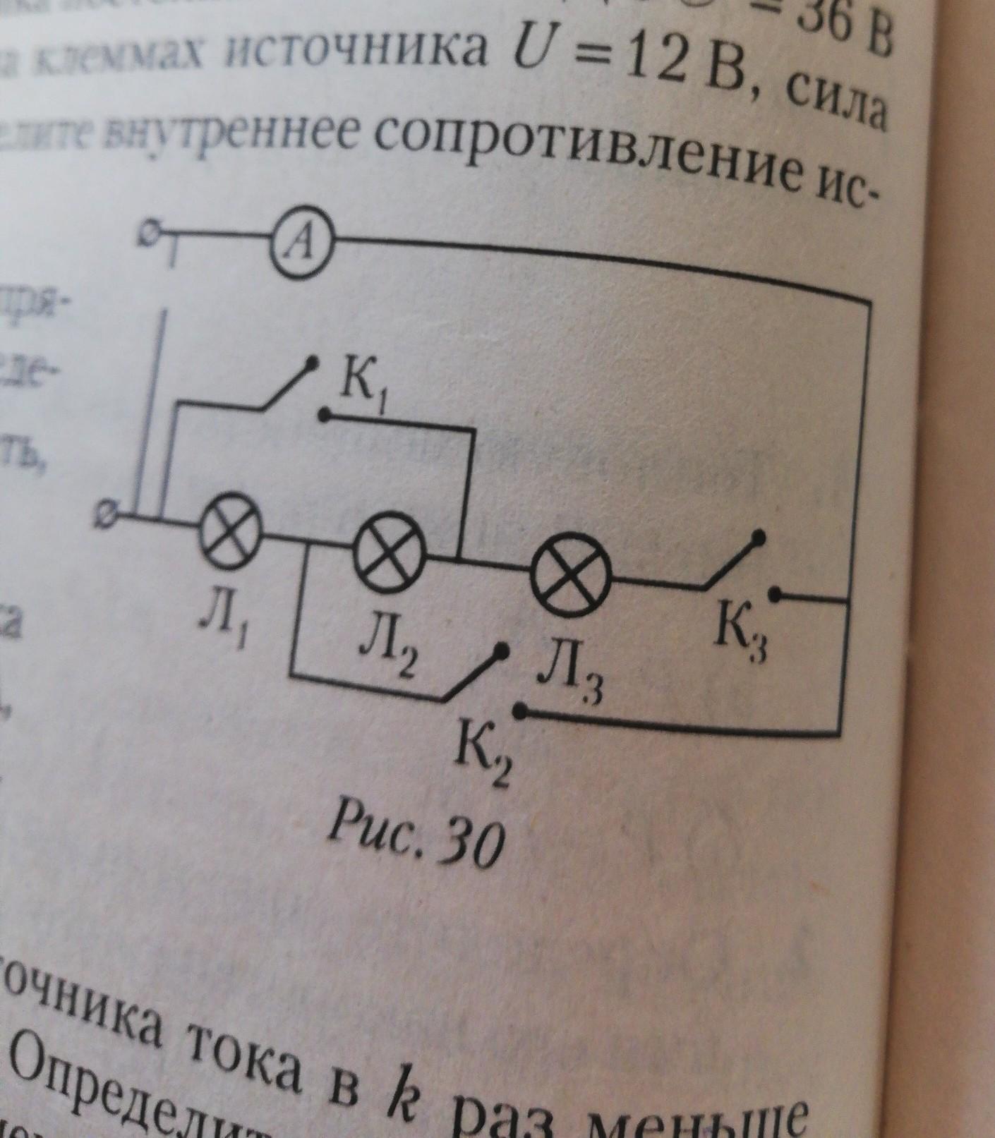 К участку цепи приложено напряжение u=12.