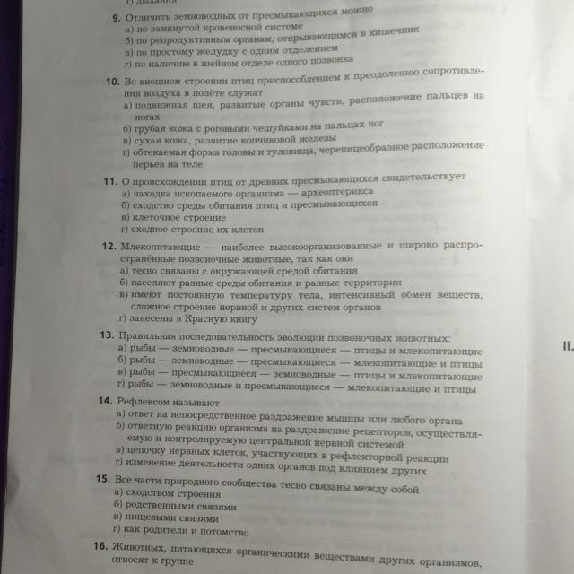 применением необходимо итоговый контрольнвй знаний по биологии за 8 класс случилось спальным местом