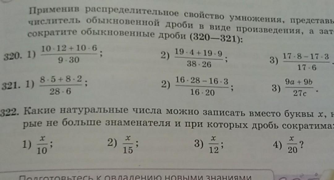 Помогите пожалуйста решить номер 321.