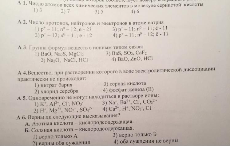 Химия, помогите пожалуйста