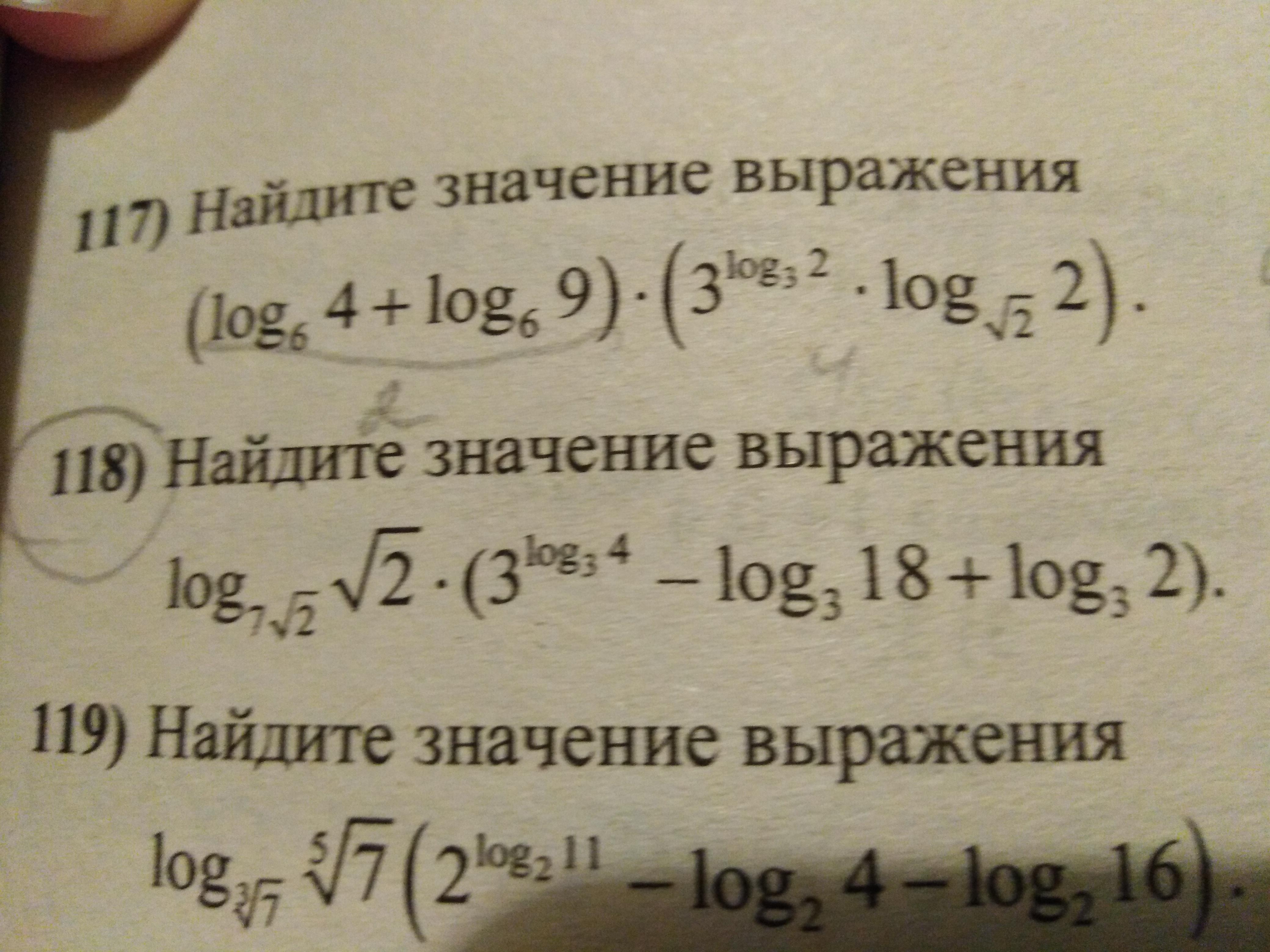 Объясните подробно пожалуйста 118й