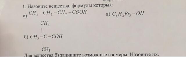 Назвать вещества формул во вложении фото, для