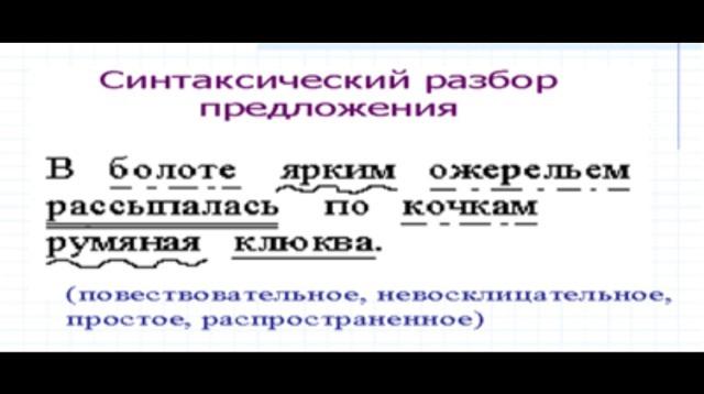 sintaksicheskiy-razbor-predlozheniya-obrazets