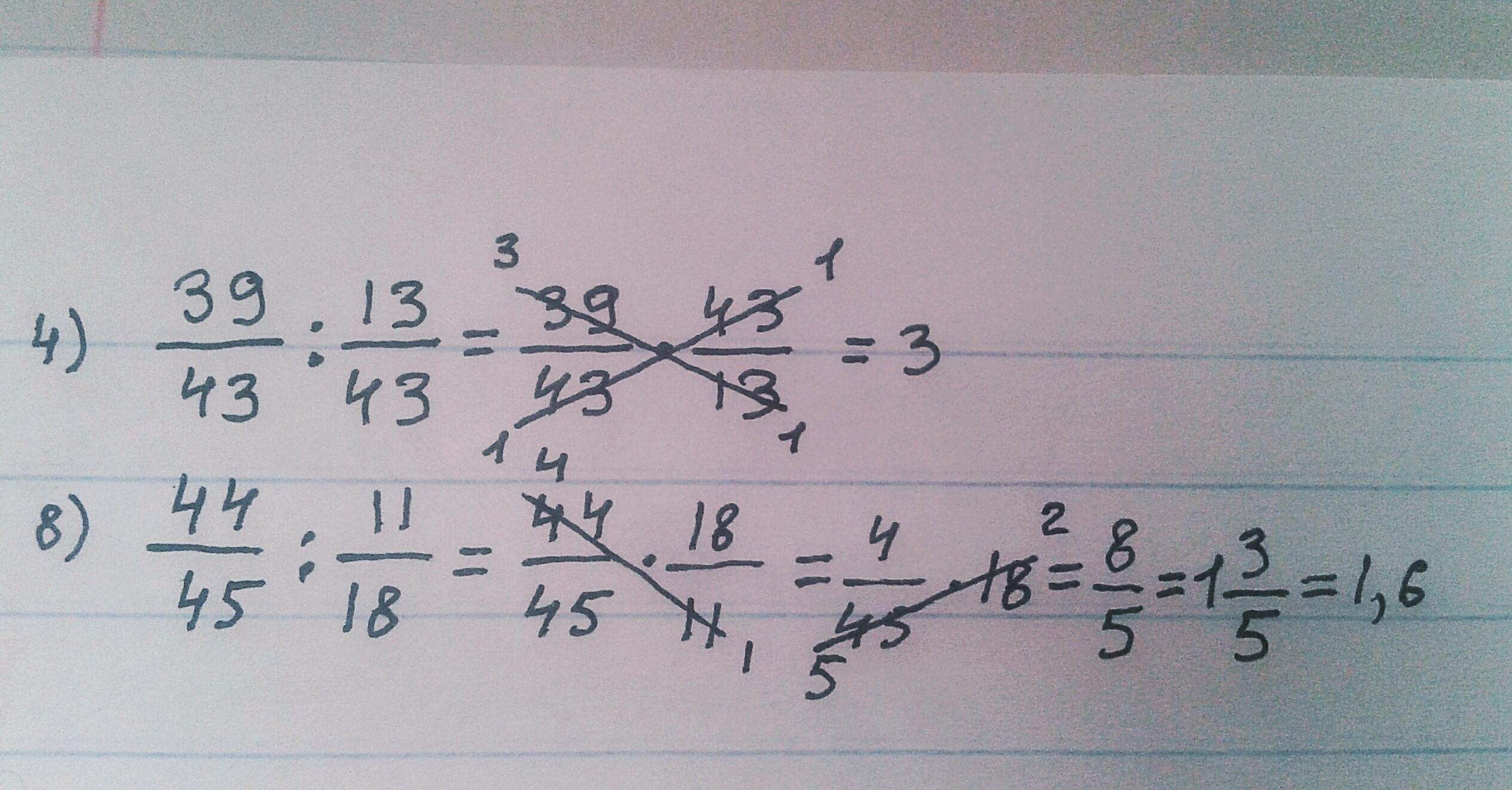 4) 3<br>8) 1 целая 3/5 ( или 1,6)