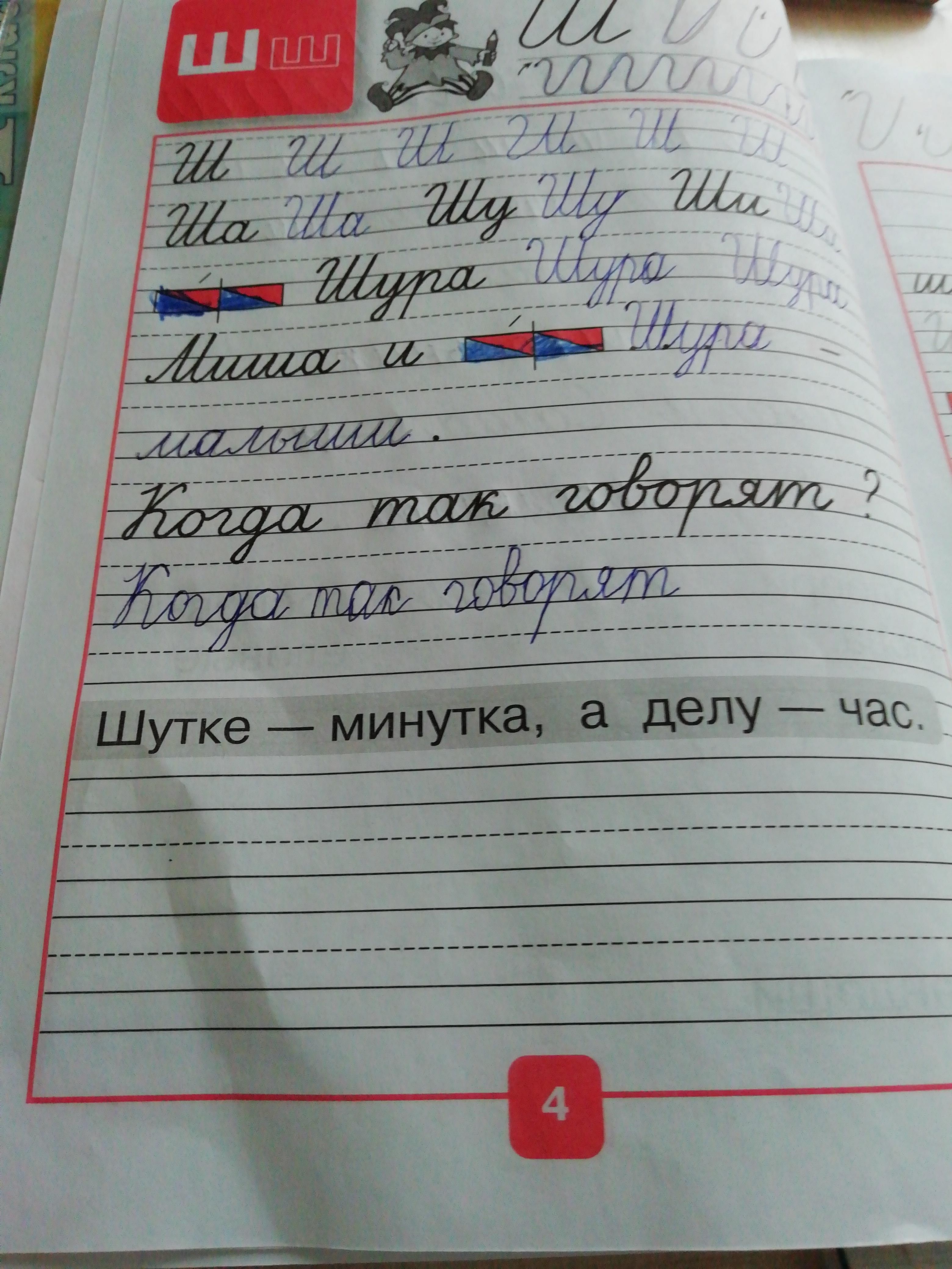 Федосова горецкий 3 часть класс 1 ответы прописи Прописи 1