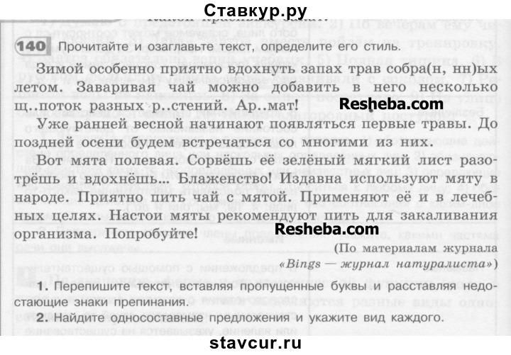 рыбченкова 8