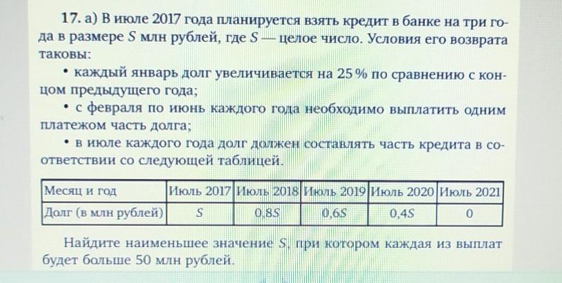 в июле 2020 года планируется взять кредит в размере 6 6 млн рублей где оплатить миг кредит