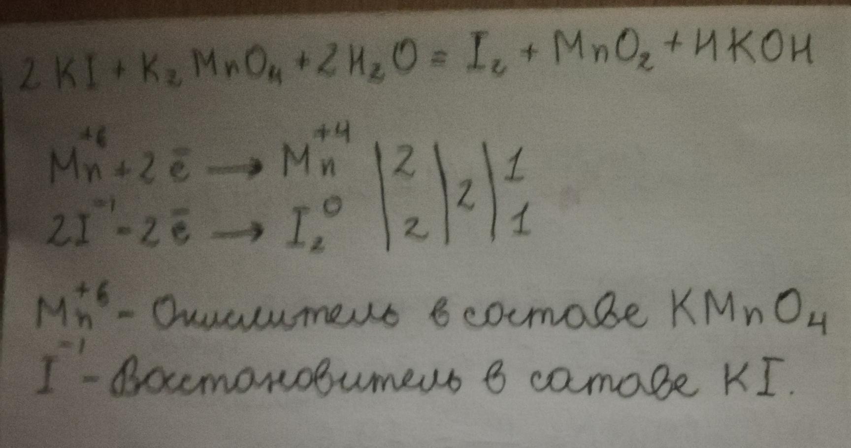 MnO2+I2+KOH-K2MnO4+KI+H2O