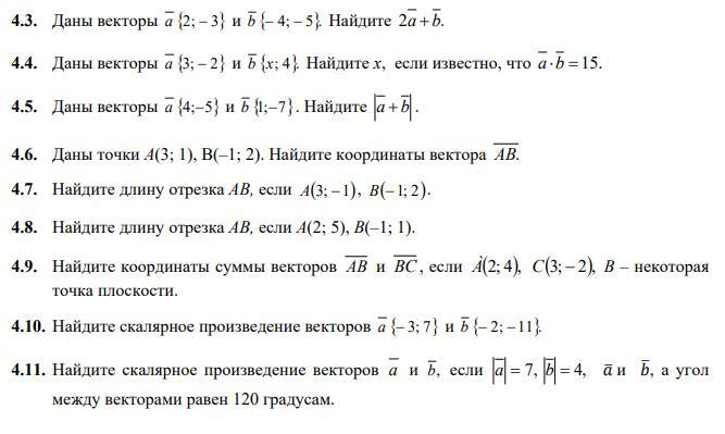 Геометрия 9 КЛАСС / 15 Заданий. МАКСИМУМ БАЛЛОВ.
